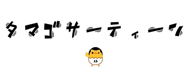 マンガ風フォント使用例